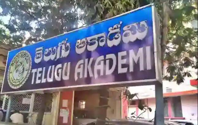 తెలుగు అకాడమి స్కాంలో  సాయి కుమార్ ముఠా